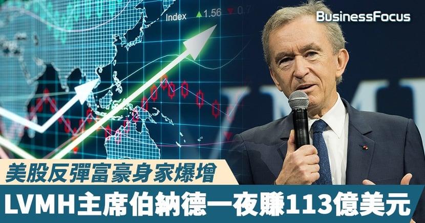 【美股反彈】美股反彈富豪身家爆增  LVMH主席伯納德一夜賺113億美元