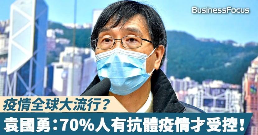 【新冠肺炎】疫情全球大流行?袁國勇:70%人口有抗體疫情才會受控!