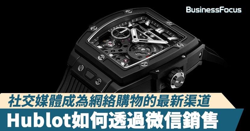 【腕錶天書】零售市場即將變天?Hublot如何透過微信銷售最新腕錶系列?