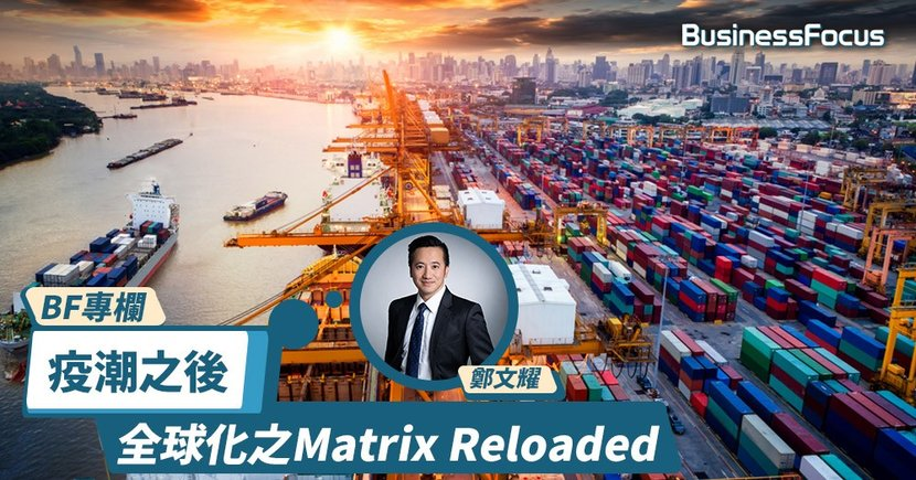 【全球化玩完?】疫潮之後—全球化之Matrix Reloaded|BF專欄