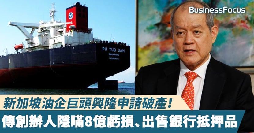 【石油危機】新加坡油企巨頭興隆申請破產!傳創辦人隱瞞8億虧損、出售銀行抵押品