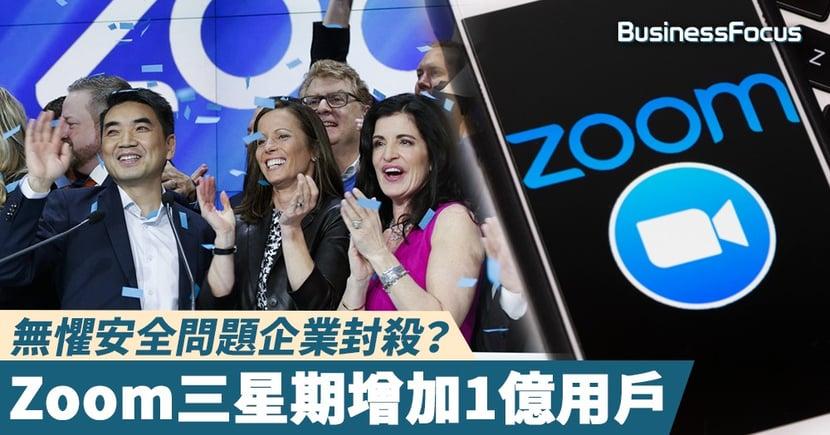 【Zoom安全問題】無懼安全問題企業封殺?Zoom三星期增加1億用戶