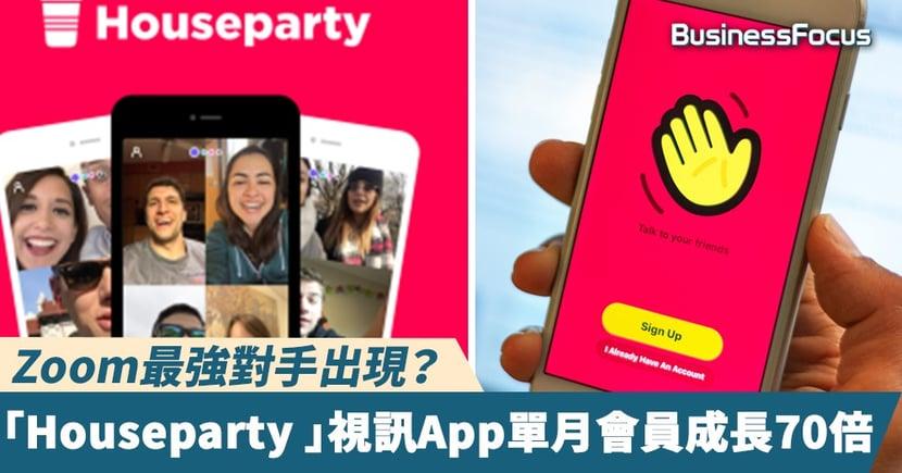 【視訊軟體】Zoom最強對手出現?「Houseparty 」視訊App單月會員成長70倍