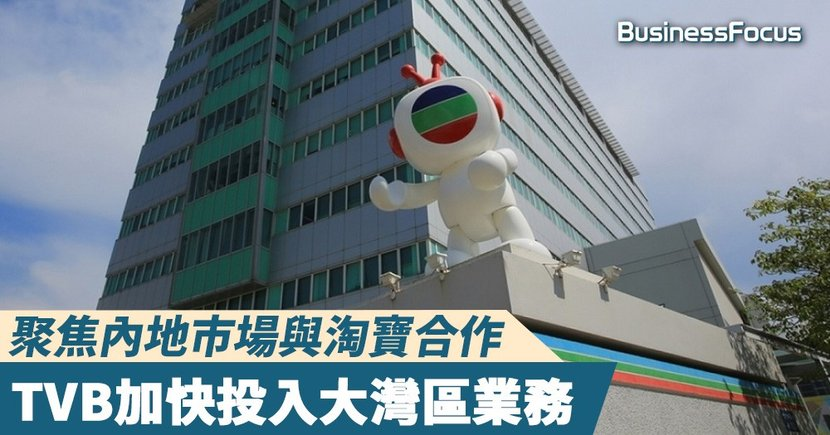 【TVB虧損】聚焦內地市場與淘寶合作,電視廣播(511.HK)加快投入大灣區業務