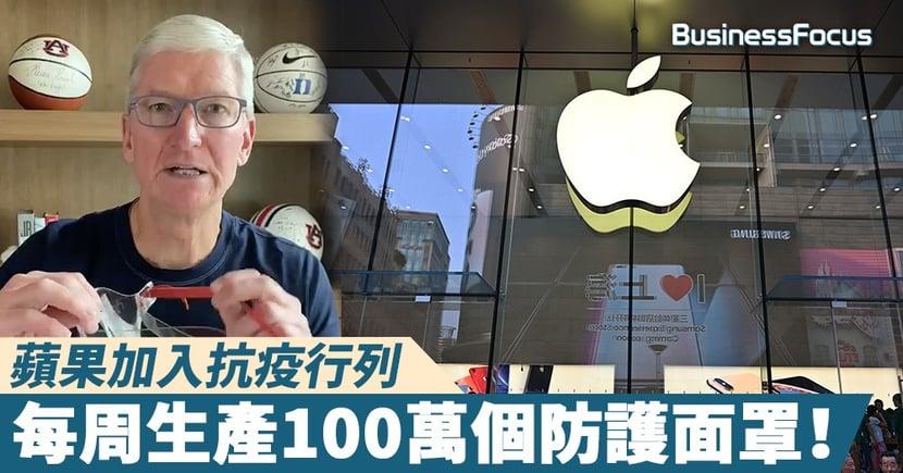 【商家抗疫】蘋果加入抗疫行列,每周生產100萬個防護面罩!