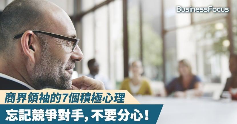 【職場心理學】成功人士的7個積極心理對話:忘記你的競爭對手