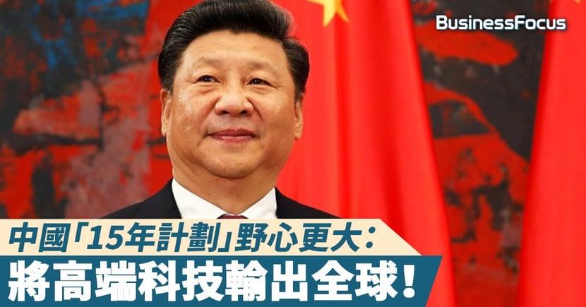 【中國標準2035】中國「15年計劃」野心更大:將高端科技輸出全球!