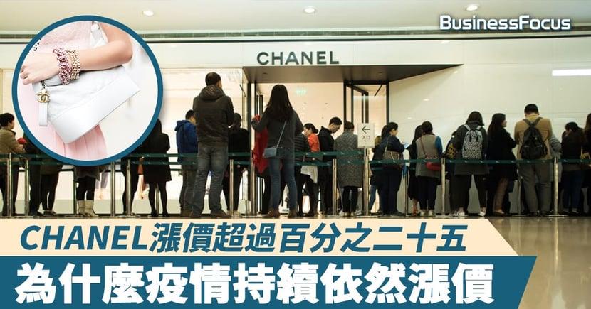 【奢華商業】零售市場依然疲憊!為什麼各個時尚品牌依然能夠持續漲價?