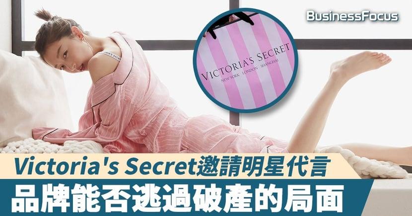 【奢華商業】Victoria's Secret邀請楊冪和周冬雨擔任代言人!品牌能否逃過破產的局面?