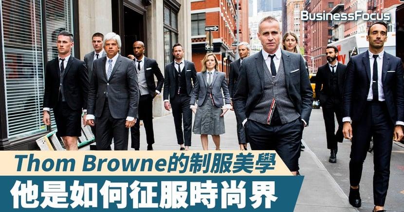 【時尚品味】一成不變的設計美學?Thom Browne如何透過灰色西裝征服時尚界?