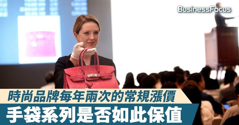 【時尚品味】手袋系列每年兩次常規漲價!它們真的具備保值能力?