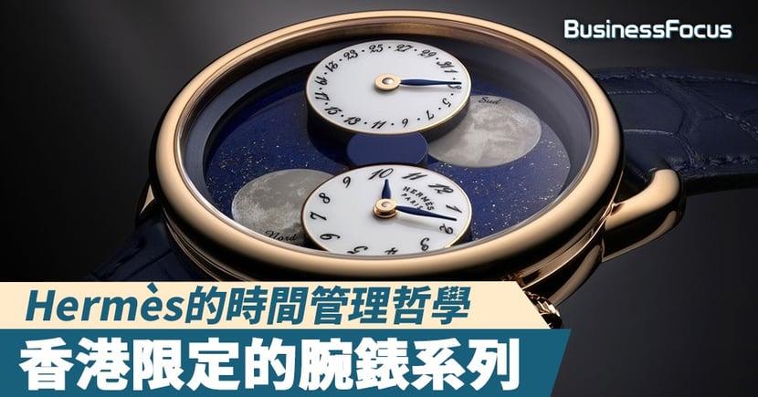 【腕錶天書】Hermès的時間管理哲學!最新腕錶系列香港限定發售?