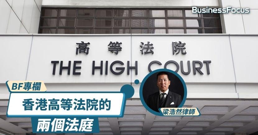 【司法機構】香港高等法院的兩個法庭|梁浩然律師專欄