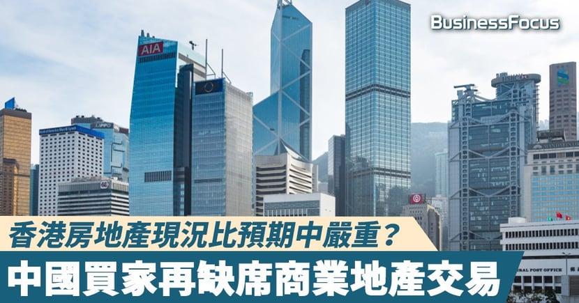 【香港樓價】香港房地產現況比預期中嚴重?中國買家再缺席商業地產交易