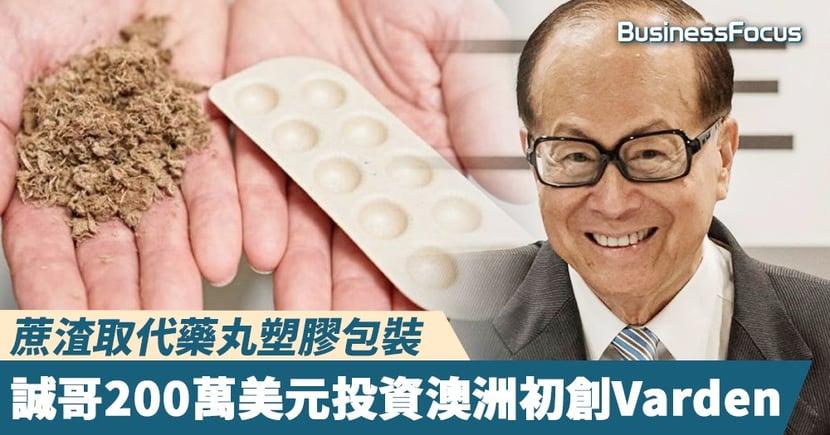 【李嘉誠投資】蔗渣取代藥丸塑膠包裝,誠哥200萬美元投資澳洲初創Varden