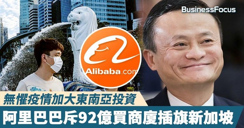 【阿里巴巴】無懼疫情加大東南亞投資    阿里巴巴斥92億買商廈插旗新加坡