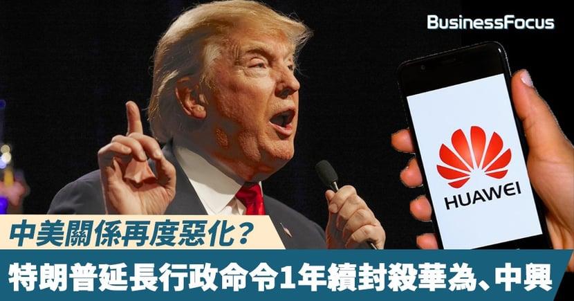 【華為禁令】中美關係再度惡化? 特朗普延長行政命令1年續封殺華為、中興