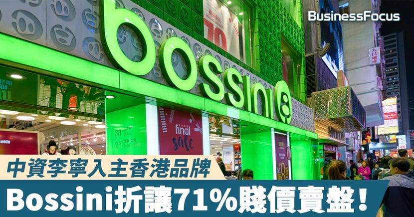 【堡獅龍股價】中資李寧入主香港品牌,Bossini折讓71%賤價賣盤!