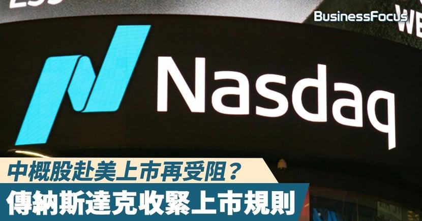 【中概股】中概股赴美上市再受阻?傳納斯達克收緊上市規則