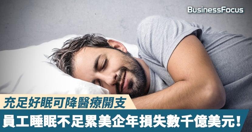 【睡眠不足】充足好眠可降醫療開支,員工睡眠不足累美企年損失數千億美元!