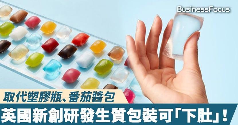 【塑膠取代品】取代塑膠瓶、番茄醬包,英國新創研發生質包裝可「下肚」!