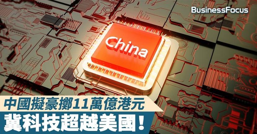 【中美角力】中國擬豪擲11萬億港元,冀科技超越美國!
