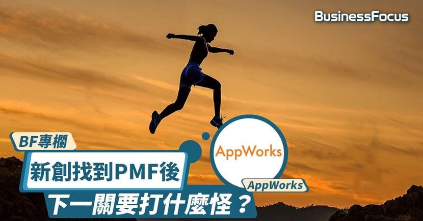 【新創圈難題】找到 PMF 後,新創下一關要打什麼怪? BF專欄
