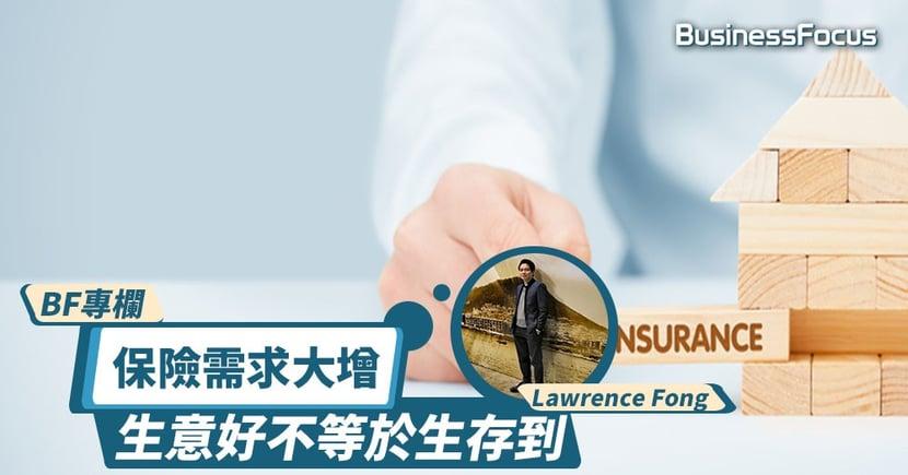 【新冠肺炎】保險需求大增,生意好不等於生存到|BF專欄