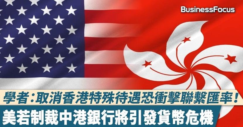 【港版國安法】學者:取消香港特殊待遇恐衝擊聯繫匯率!美若制裁中港銀行將引發貨幣危機