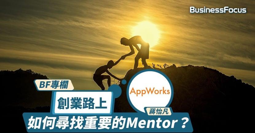 【新創圈難題】創業路上,如何尋找重要的Mentor?|BF專欄