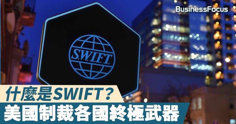 【港版國安法】什麼是SWIFT?美國制裁各國終極武器