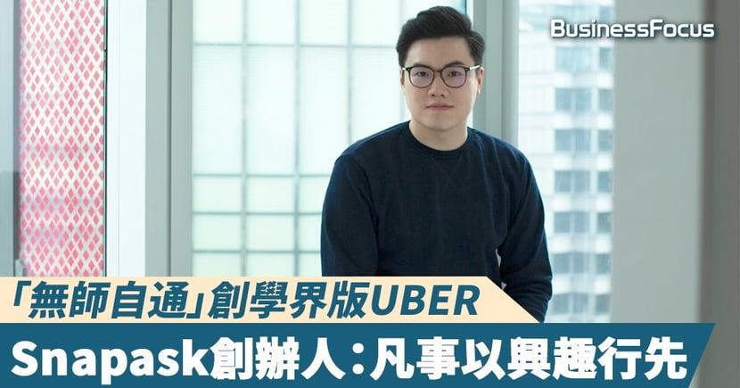 【品牌故事】「無師自通」創學界版UBER,Snapask創辦人:凡事以興趣行先
