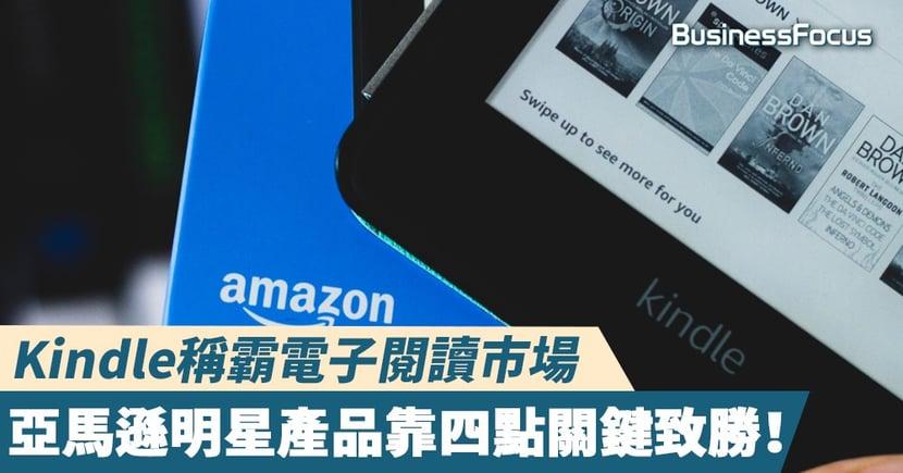 【電子閱讀】Kindle稱霸電子閱讀市場,亞馬遜明星產品靠四點關鍵致勝!