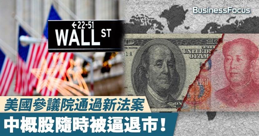 【中美關係】美國參議院通過新法案,中概股隨時被逼退市!