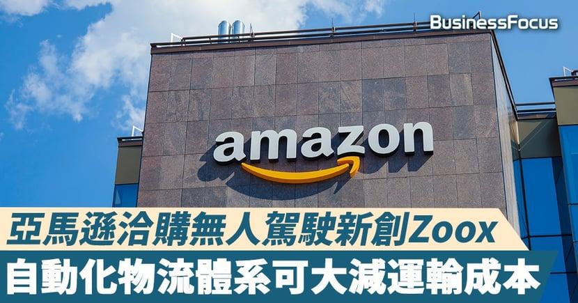 【公司收購】亞馬遜洽購無人駕駛新創Zoox,自動化物流體系可大減運輸成本