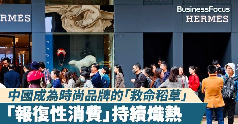 【奢華商業】「報復性消費」持續熾熱!中國是否能夠成為零售市場的「救命稻草」?