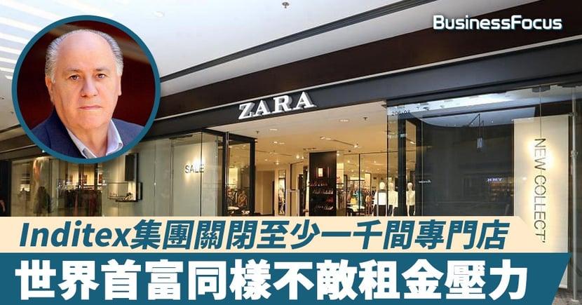 【奢華商業】曾經的世界首富同樣難敵租金?Zara的控股公司關閉全球超過一千間專門店!