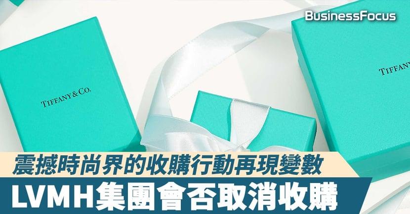 【奢華商業】LVMH集團考慮撒銷收購?Tiffany & Co.下場將會如何?