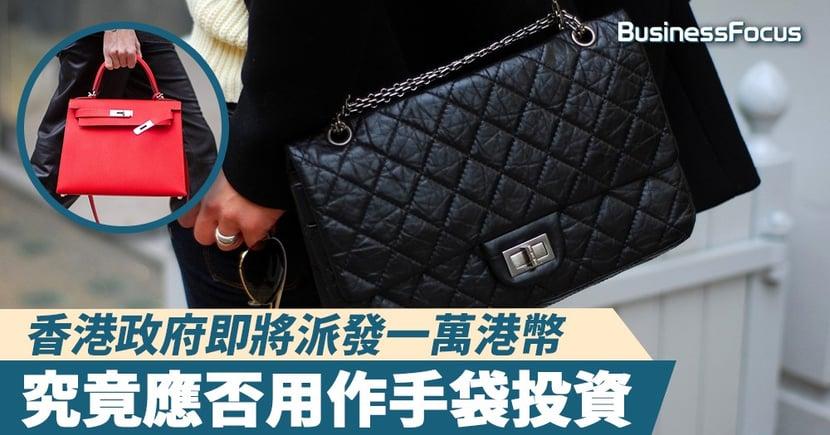 【時尚品味】政府派發一萬港幣能否用作投資手袋?深受二手市場歡迎的系列是否如此「保值」?