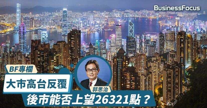 【郭思治專欄】大市高台反覆,後市能否上望26321點?