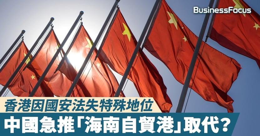 【海南自貿港】香港因國安法失特殊地位,中國急推「海南自貿港」取代?