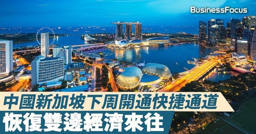 【中新貿易】中國新加坡下周開通快捷通道,恢復雙邊經濟來往