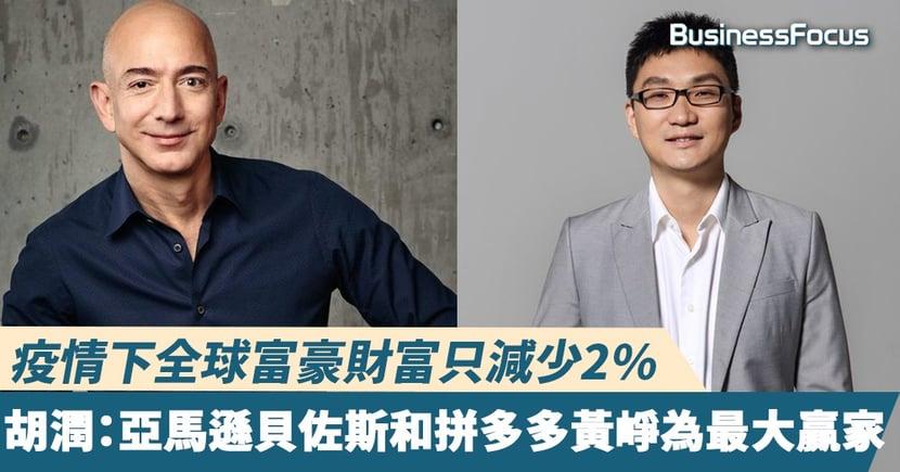 【胡潤富豪榜】疫情下全球富豪財富只減少2%,胡潤:亞馬遜貝佐斯和拼多多黃崢為最大贏家