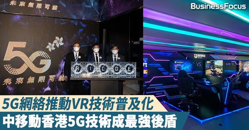 【5G時代】5G網絡推動VR技術普及化!中移動香港5G技術優勢成最強後盾?