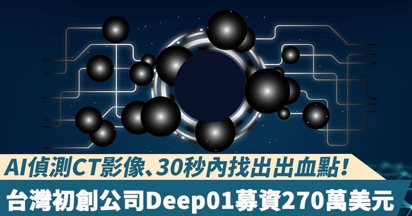 【台灣初創】AI偵測CT影像、30秒內找出出血點! 台灣初創公司Deep01成功募資270萬美元