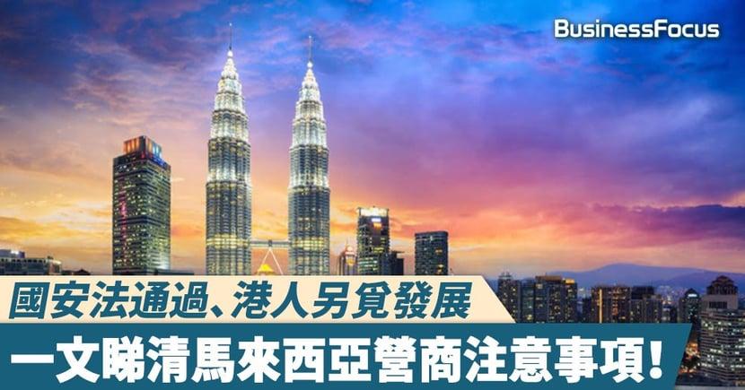 【港人走資】國安法通過、港人另覓發展,一文睇清馬來西亞營商注意事項!