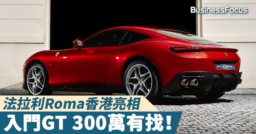 【法拉利跑車】法拉利Roma香港亮相,入門GT 300萬有找!