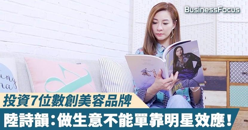 【生意經】投資7位數創美容品牌,陸詩韻:做生意不能單靠明星效應!