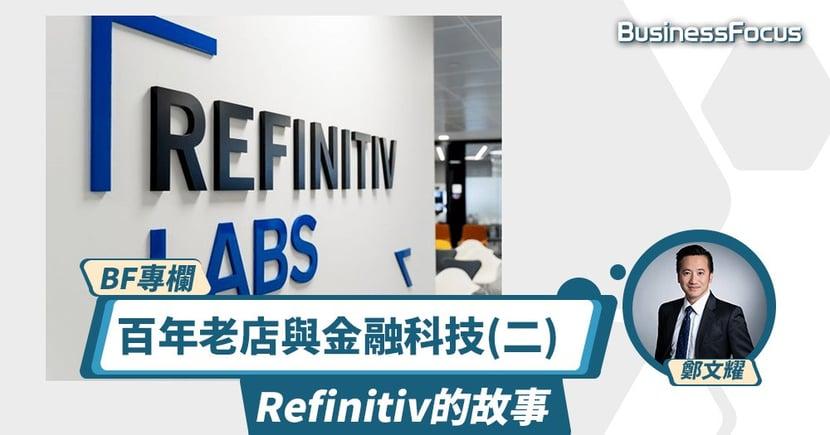 Refinitiv的故事—百年老店與金融科技(二) |BF專欄