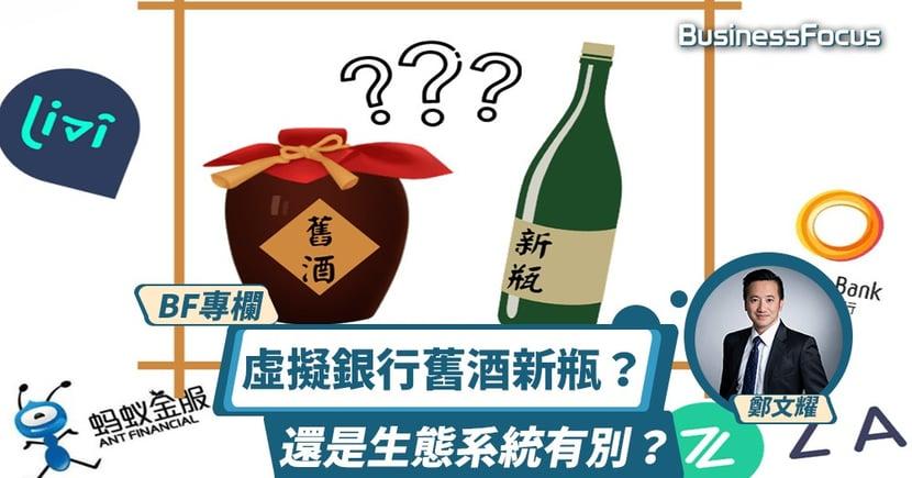 虛擬銀行舊酒新瓶?還是生態系統有別?|BF專欄